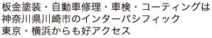 板金塗装・自動車修理・車検・コーティングは神奈川県川崎市のインターパシフィック 東京・横浜からも好アクセス