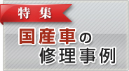 国産車の修理