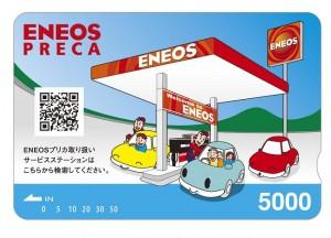 eneos5000