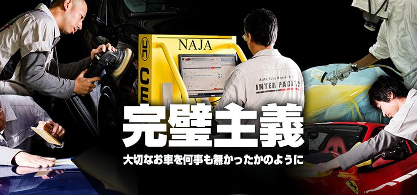 板金塗装・トヨタ車の板金塗装・修理事例修理事例一覧